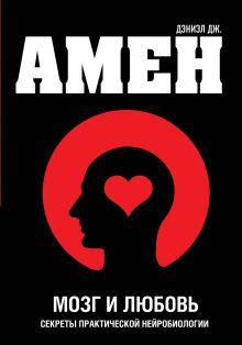 Амен Д.Дж. - Мозг и любовь. Секреты практической нейробиологии обложка книги