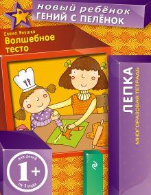 Янушко Е.А. - 1+ Волшебное тесто (многоразовая тетрадь) обложка книги