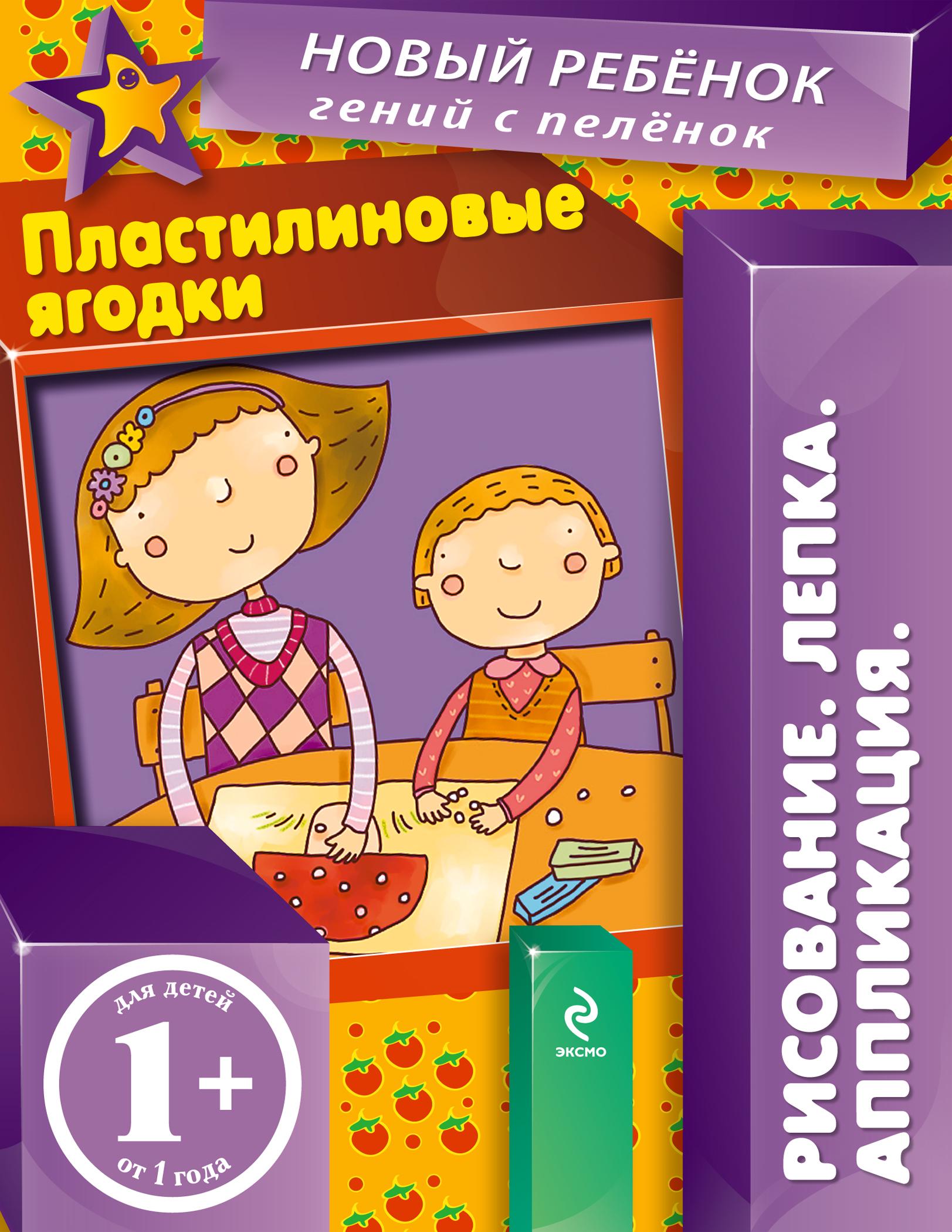 1+ Пластилиновые ягодки (многоразовая тетрадь) ( Янушко Е.А.  )