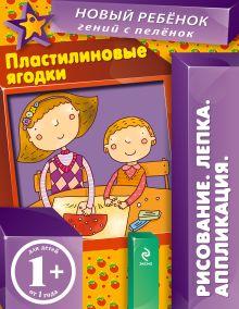 Янушко Е.А. - 1+ Пластилиновые ягодки (многоразовая тетрадь) обложка книги