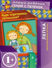 Янушко Е.А. - 1+ Куда спряталось солнышко? (многоразовая тетрадь) обложка книги