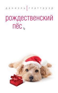 Глаттауэр Д. - Рождественский пес обложка книги