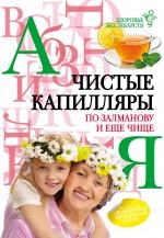 Чистые сосуды по Залманову и еще чище Калашникова О.