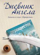 Чеповой В.В. - Дневник ангела' обложка книги