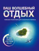 Надина В. - Ваш волшебный отдых' обложка книги