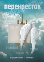 Перекресток обложка книги