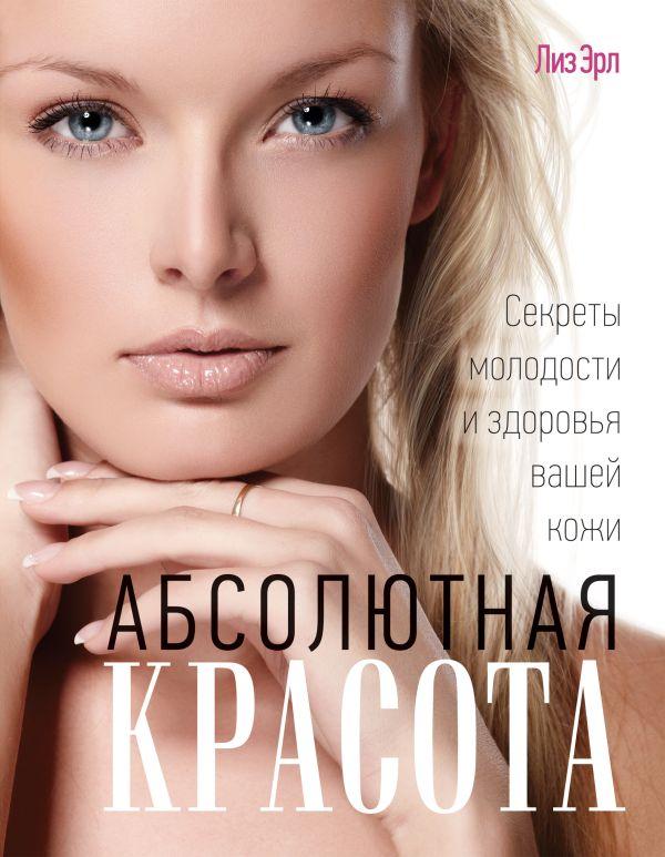 Абсолютная красота. Секреты молодости и здоровья вашей кожи (KRASOTA. Бестселлер) Эрл Л.