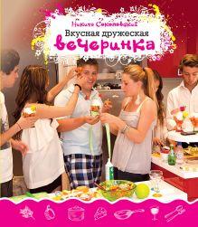 Соколовский Н. - Вкусная дружеская вечеринка обложка книги