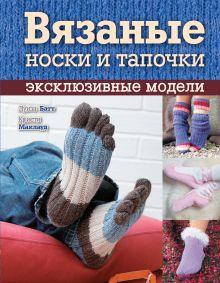 Вязаные носки и тапочки: эксклюзивные модели