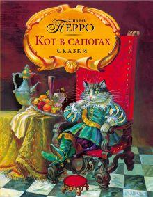 Обложка Кот в сапогах. Сказки Шарль Перро