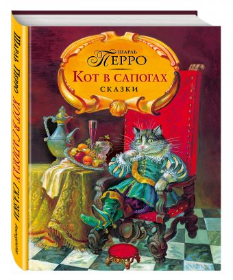 Кот в сапогах. Сказки Перро Ш.