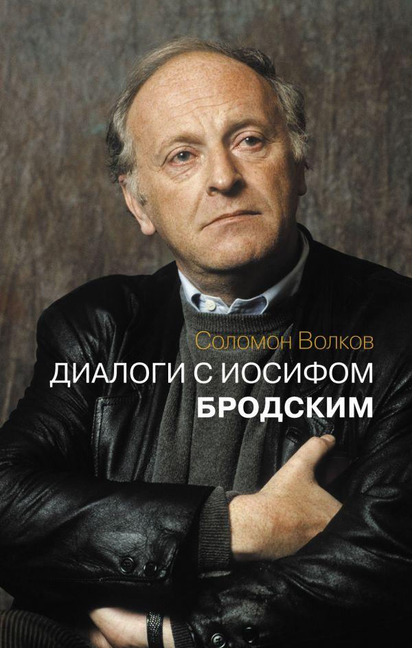 Диалоги с Иосифом Бродским Волков С.