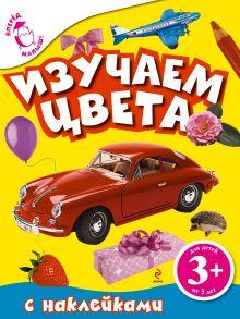 - 3+ Изучаем цвета (с наклейками) обложка книги