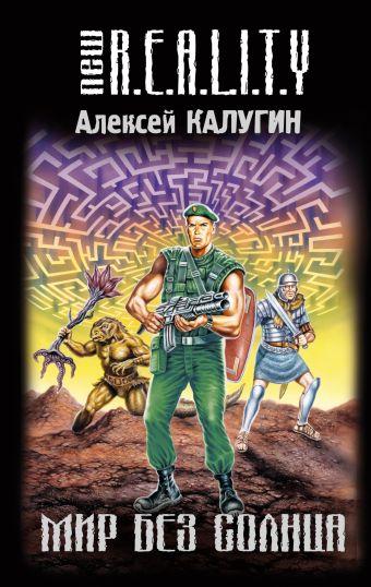 Мир без солнца Калугин А.А.