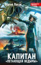 Капитан «Летающей Ведьмы»