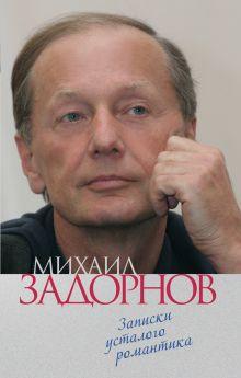 Записки усталого романтика обложка книги