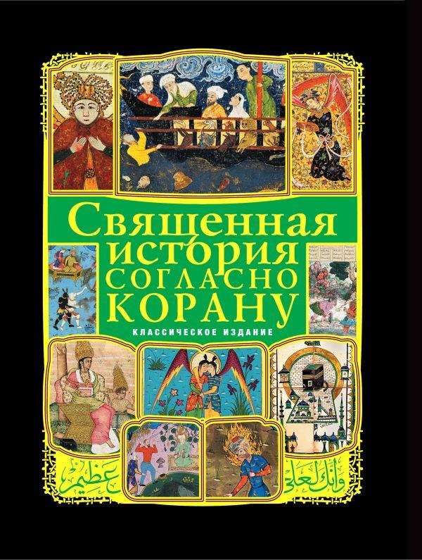 Священная история согласно Корану Ибрагим Т.К., Ефремова Н.В.