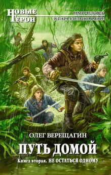 Обложка Путь домой. Книга вторая. Не остаться одному Олег Верещагин