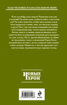 Обложка сзади Путь домой. Книга вторая. Не остаться одному Олег Верещагин