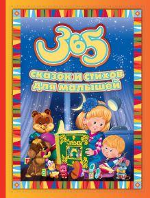 - 365 сказок и стихов для малышей обложка книги
