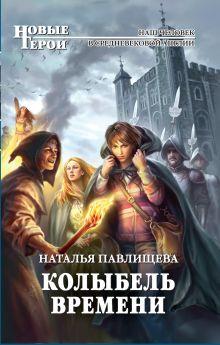 Павлищева Н.П. - Колыбель времени обложка книги