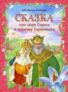 Сказка про царя Гороха и царевну Горошинку обложка книги