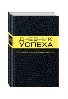 Артемьева Т. - Дневник успеха обложка книги
