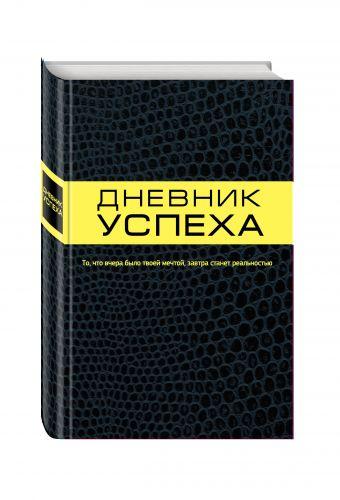 Дневник успеха Артемьева Т.