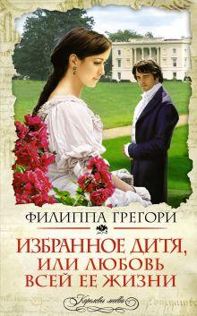 Избранное дитя, или Любовь всей ее жизни обложка книги