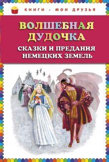 Волшебная дудочка. Сказки и предания немецких земель (ст.кор) обложка книги