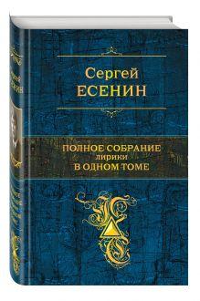 Есенин С.А. - Полное собрание лирики в одном томе обложка книги