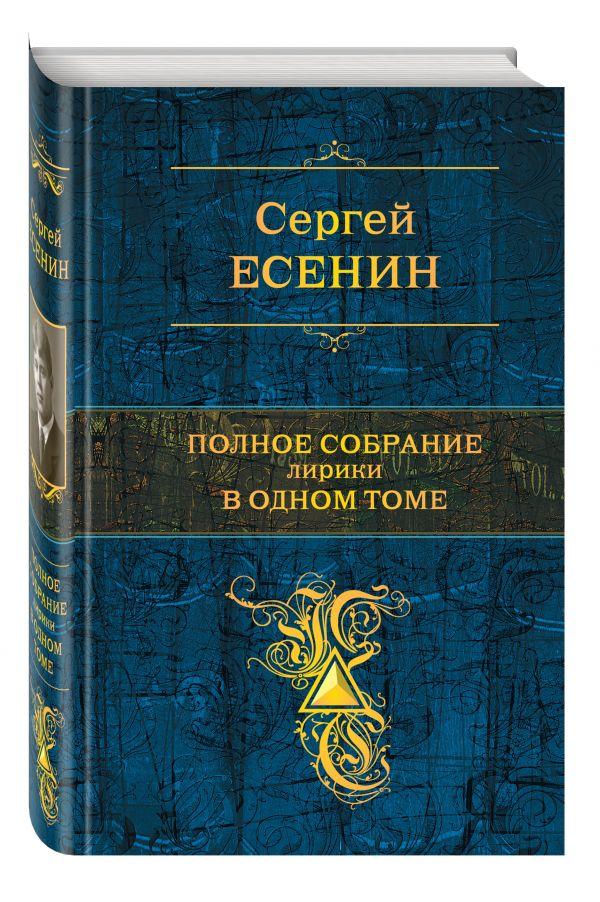 Полное собрание лирики в одном томе Есенин С.А.
