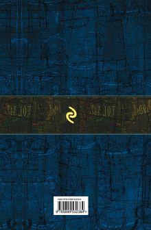 Обложка сзади Полное собрание лирики в одном томе Сергей Есенин