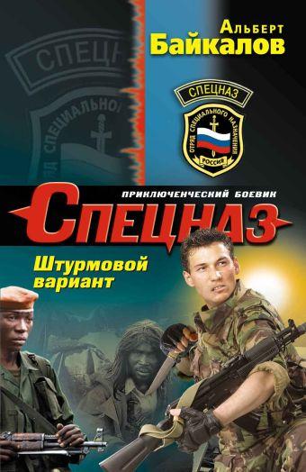 Штурмовой вариант Байкалов А.