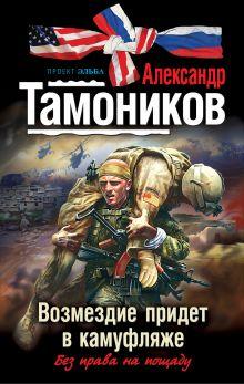 Тамоников А.А. - Возмездие придет в камуфляже обложка книги