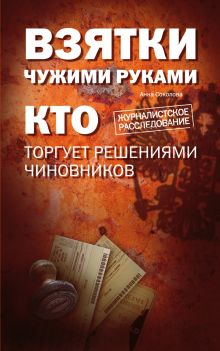 Обложка Взятки чужими руками: кто торгует решениями чиновников Соколова А.И.