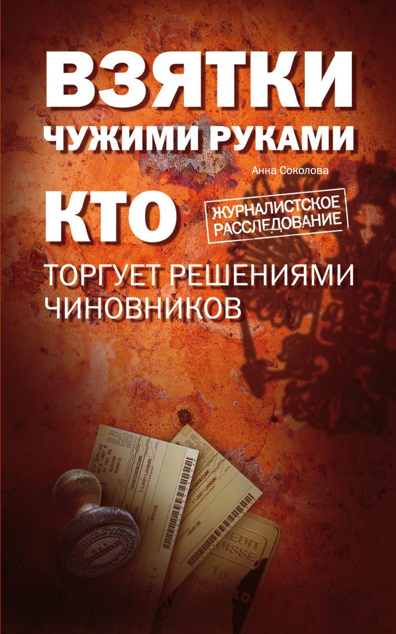 Взятки чужими руками: кто торгует решениями чиновников ( Соколова А.И.  )