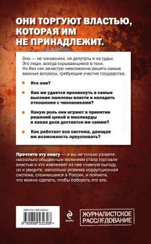 Обложка сзади Взятки чужими руками: кто торгует решениями чиновников Соколова А.И.