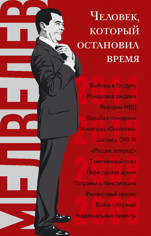 Дорофеев В.Ю. Дмитрий Медведев. Человек, который остановил время рой медведев время путина
