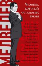 Дмитрий Медведев. Человек, который остановил время