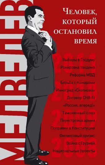 Дмитрий Медведев. Человек, который остановил время Дорофеев В.Ю.