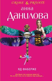 Данилова А.В. - Яд Фаберже обложка книги