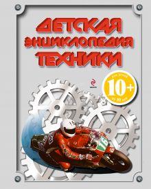 10+ Детская энциклопедия техники