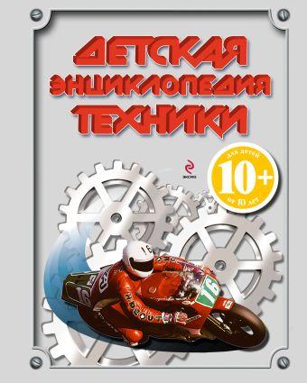 10+ Детская энциклопедия техники Кудишин И.В., Бакурский В.А., Зуенко Е.И., Миронов А.А., Беринова И.В.