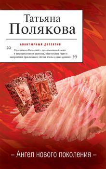 Полякова Т.В. - Ангел нового поколения обложка книги