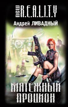 Ливадный А.Л. - Мятежный Процион обложка книги