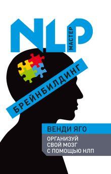 Яго В. - Брейнбилдинг. Организуй свой мозг с помощью НЛП обложка книги
