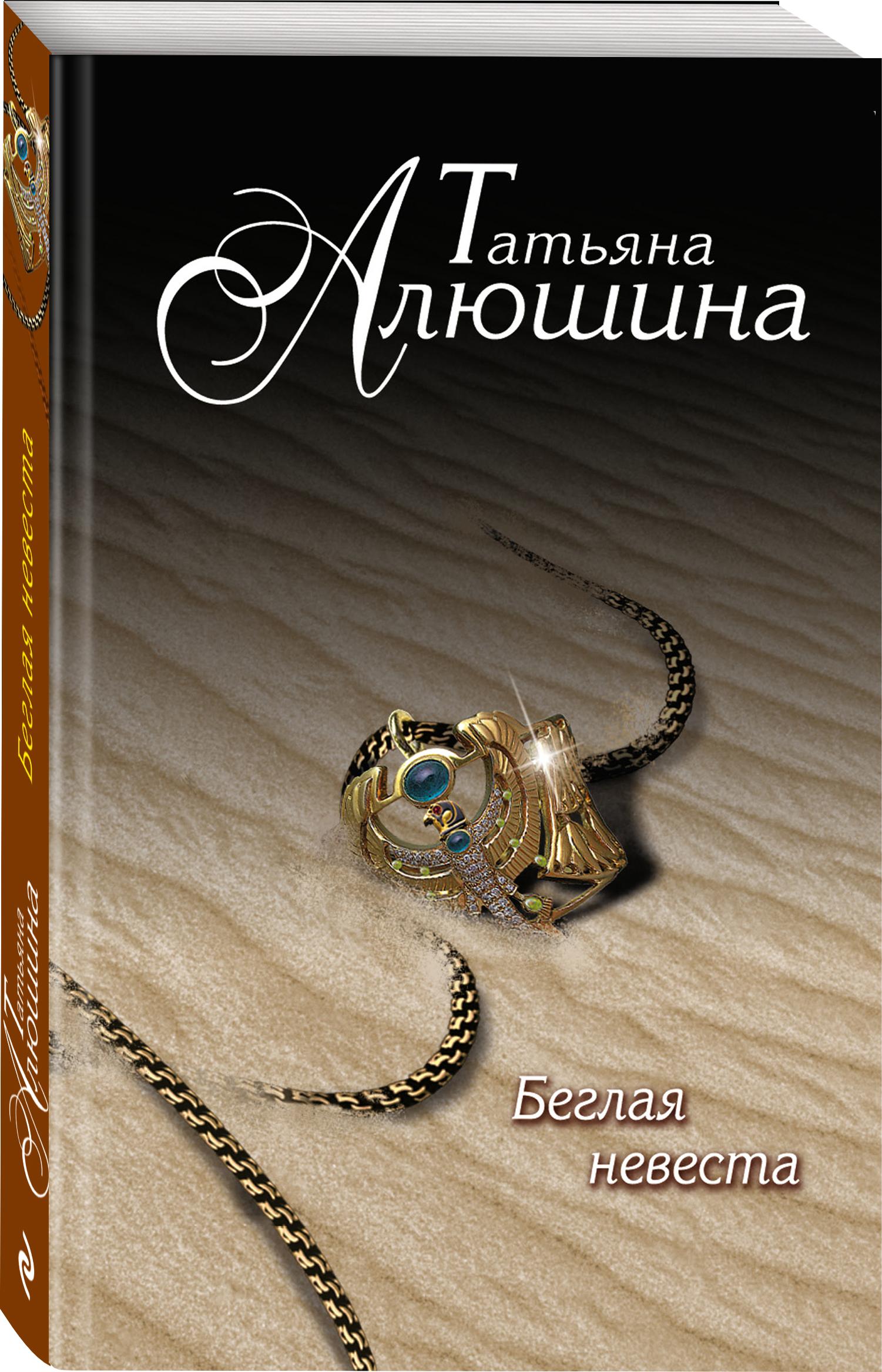Алюшина Т.А. Беглая невеста жених в узбекистане должен купить невесту