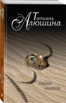 Алюшина Т.А. - Беглая невеста обложка книги