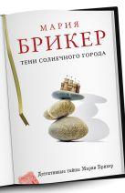 Брикер М. - Тени солнечного города' обложка книги